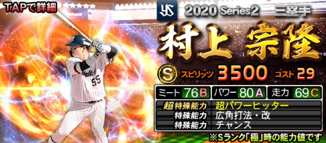 2020シリーズ2Sランク三塁手村上