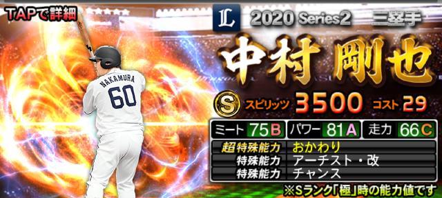 2020シリーズ2Sランク三塁手中村