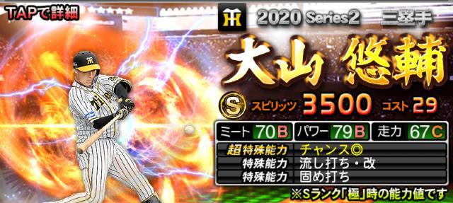 2020シリーズ2Sランク三塁手大山