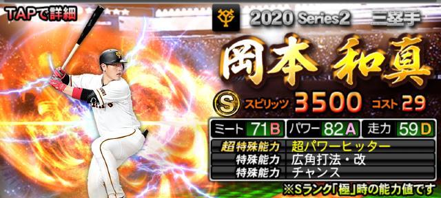 2020シリーズ2Sランク三塁手岡本