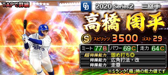 2020シリーズ2Sランク三塁手高橋