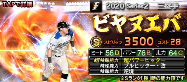 2020シリーズ2Sランク三塁手ビヤヌエバ