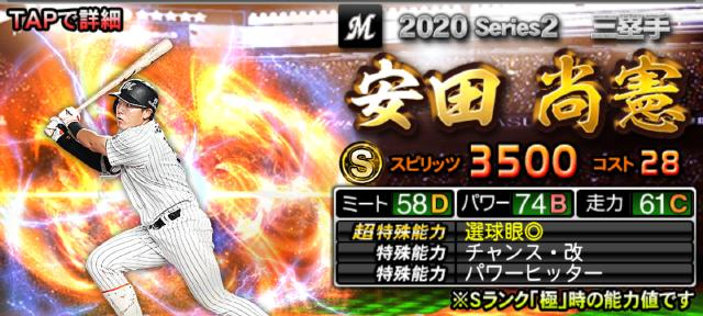 2020シリーズ2Sランク三塁手安田