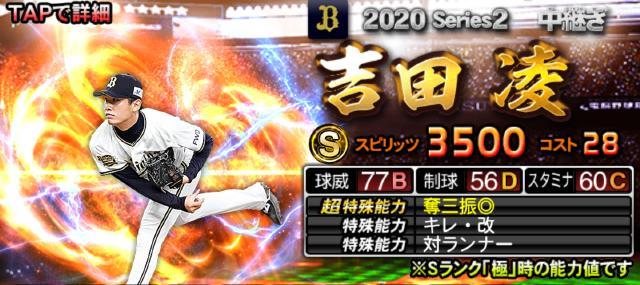 2020中継第2弾吉田