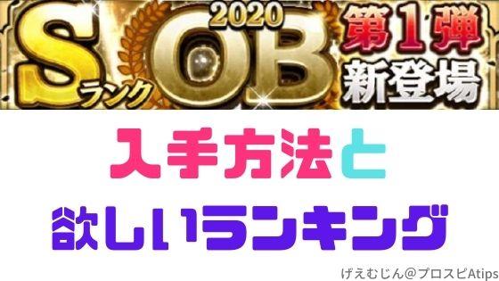プロスピA2020OB第1弾ランキング