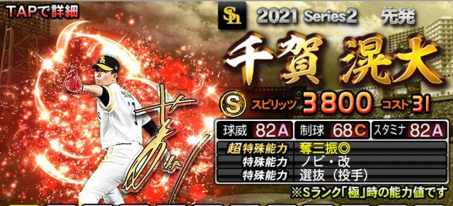 2021アニバーサリー第1弾千賀
