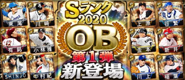 2020SランクOB第1弾