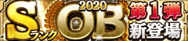2020OB第1弾ランキング