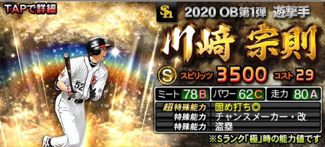 2020OB第1弾川崎