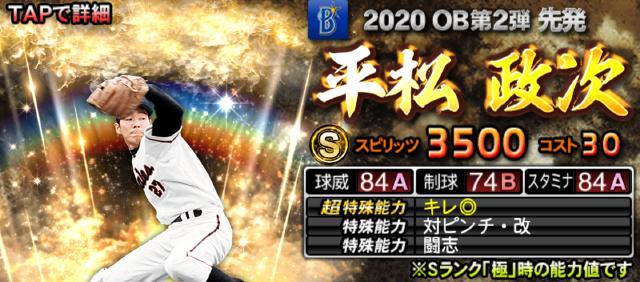 2020OB第2弾-平松