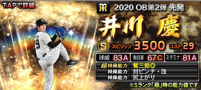 2020OB第2弾-井川