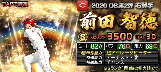 2020OB第2弾-前田