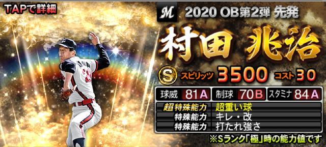 2020OB第2弾-村田