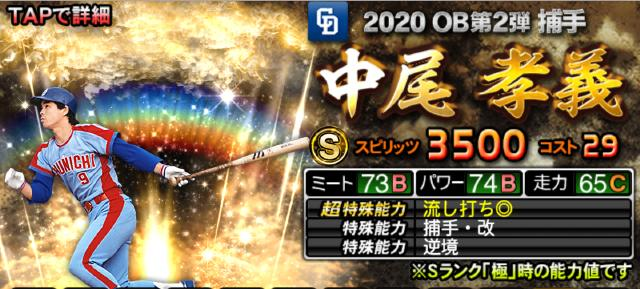 2020OB第2弾-中尾