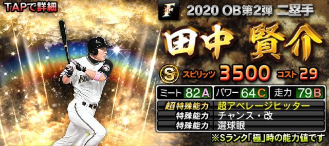 2020OB第2弾-田中
