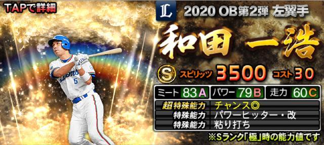 2020OB第2弾-和田