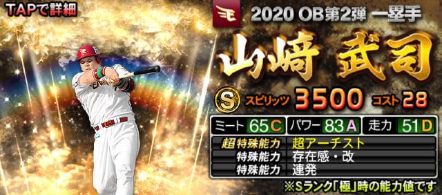 2020OB第2弾-山崎