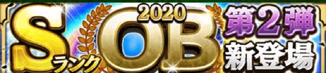 2020OB当たりランキング