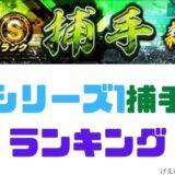 プロスピA-2021シリーズ1 捕手・欲しいTOP3はキマリ!