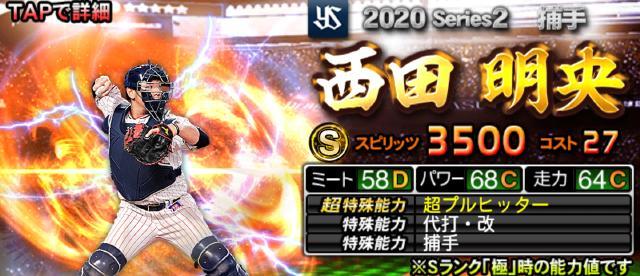 2020シリーズ2捕手西田