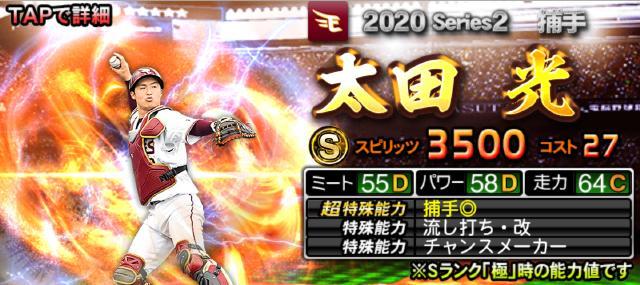 2020シリーズ2捕手太田