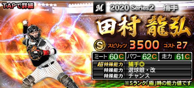2020シリーズ2捕手田村