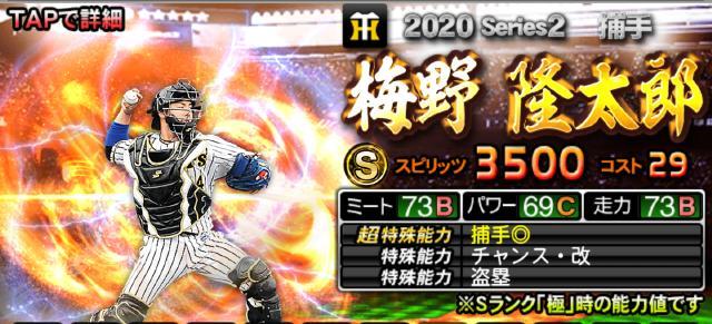 2020シリーズ2捕手梅野