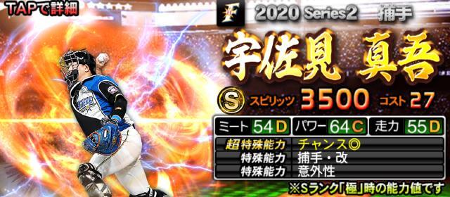 2020シリーズ2捕手宇佐美