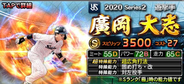 2020シリーズ2遊撃手廣岡