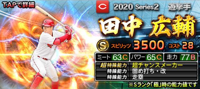 2020シリーズ2遊撃手田中