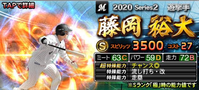 2020シリーズ2遊撃手藤岡