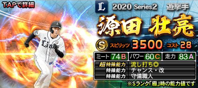 2020シリーズ2遊撃手源田