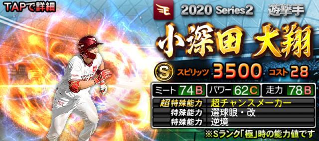 2020シリーズ2遊撃手小深田