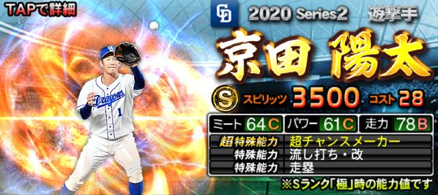 2020シリーズ2遊撃手京田