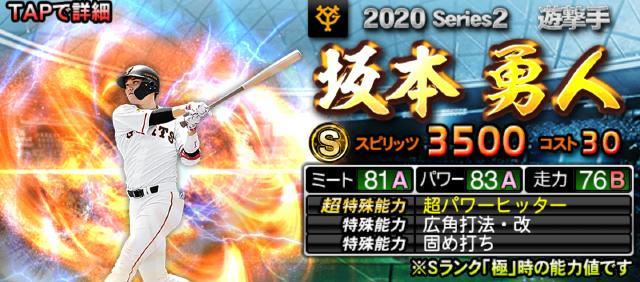 2020シリーズ2遊撃手坂本