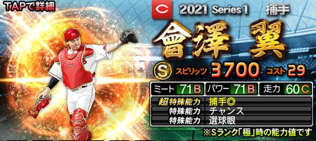 2021シリーズ1捕手曾澤