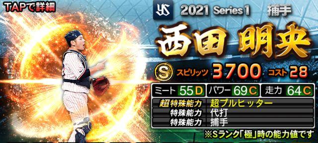 2021シリーズ1捕手西田