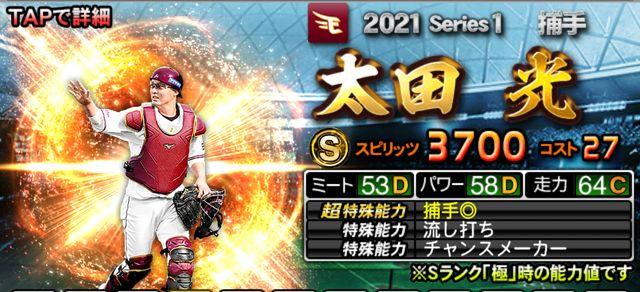 2021シリーズ1捕手太田