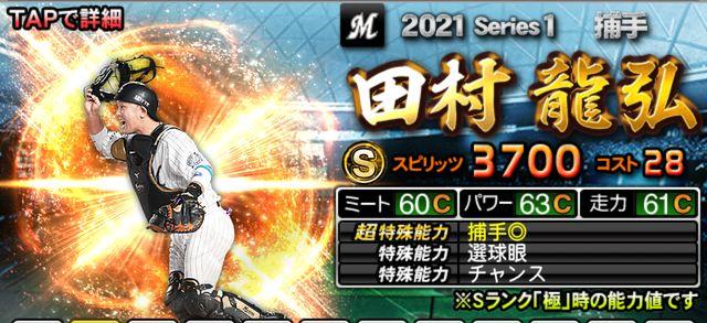 2021シリーズ1捕手田村