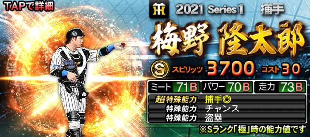 2021シリーズ1捕手梅野