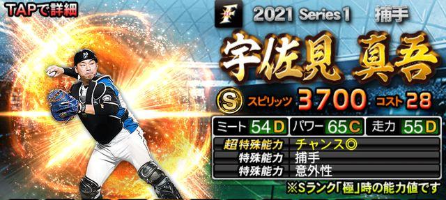 2021シリーズ1捕手宇佐美