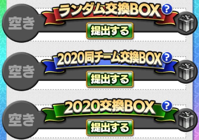 交換BOXどれ