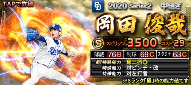 2020中継追加-岡田
