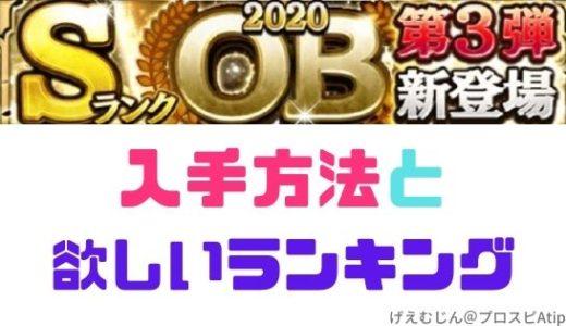 2020OB第3弾ランキング