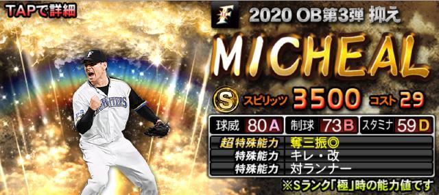 2020OB第3弾MICHEL