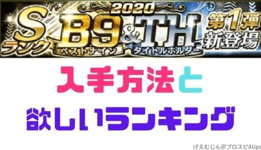 プロスピA2020ベストナイン第1弾欲しいランキング