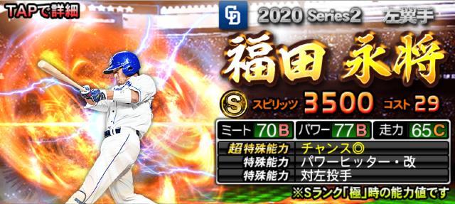 2020S2Sランク左翼手-福田