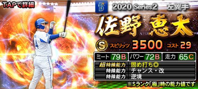 2020S2Sランク左翼手-佐野