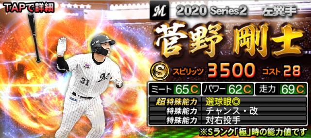 2020S2Sランク左翼手-菅野