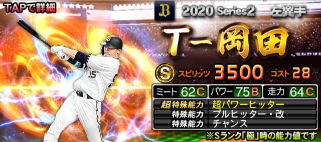 2020S2Sランク左翼手-T岡田